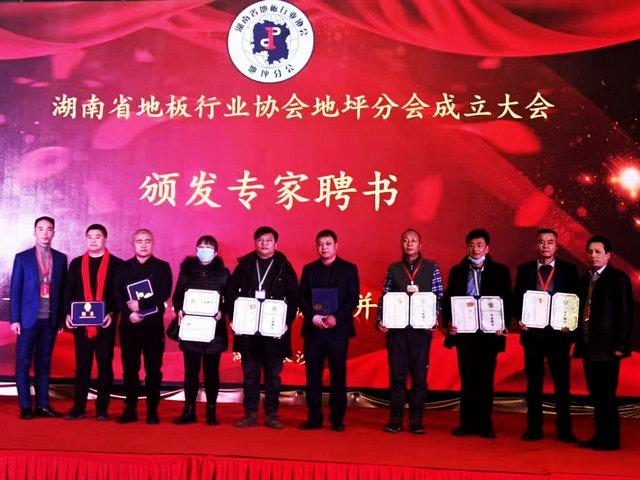 唯基软木受聘为湖南省地板行业协会专家顾问