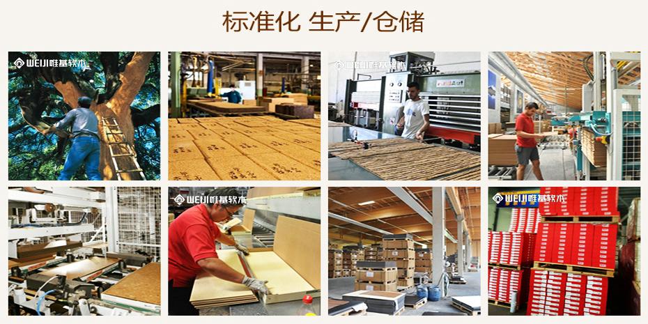 唯基软木地板厂家