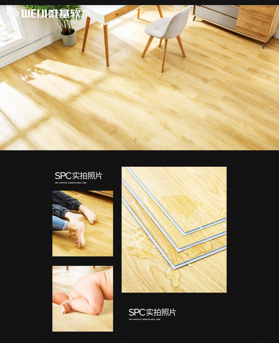 spc软木锁扣地板