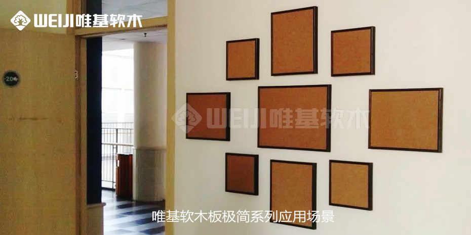 窄边软木板