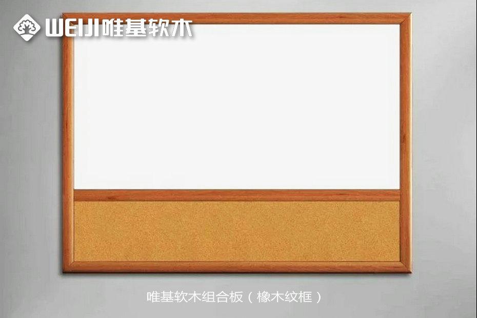 软木组合板