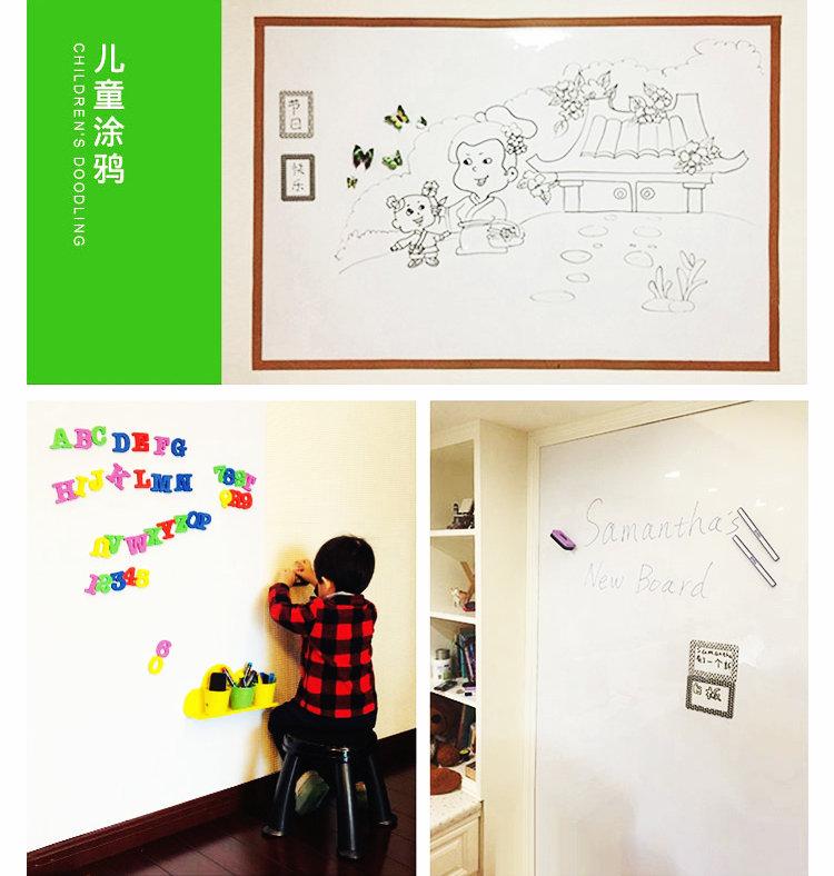 软白板涂鸦墙