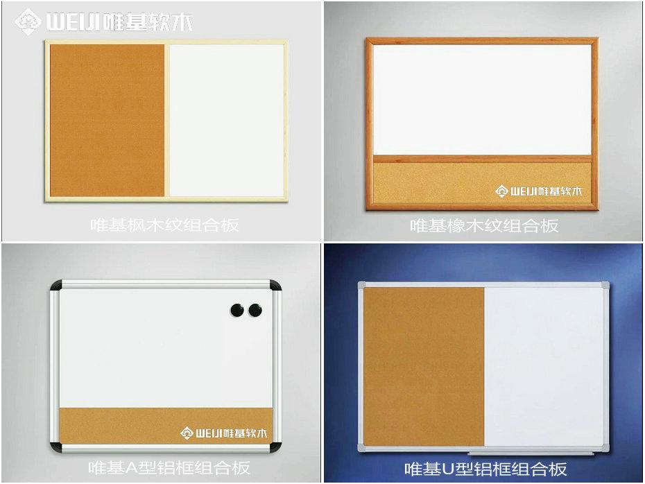 软木板白板