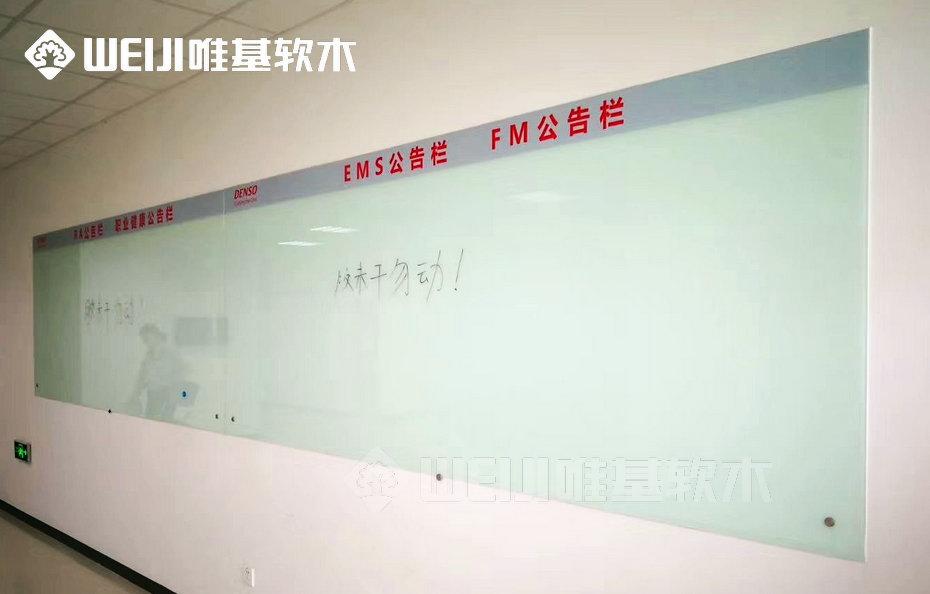 办公玻璃白板