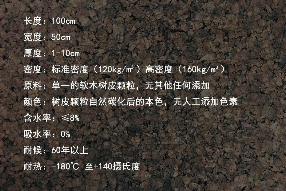 碳化软木墙板
