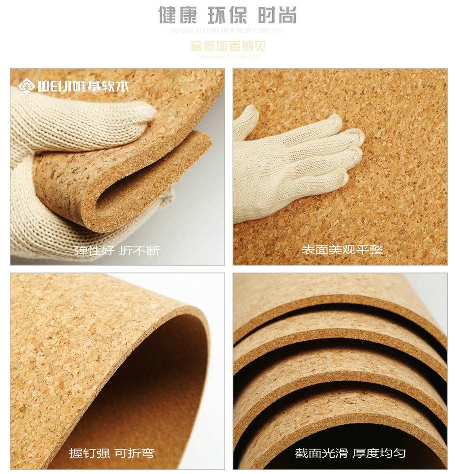 高密度软木卷材