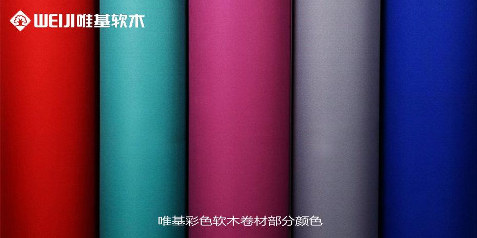 彩色软木卷材