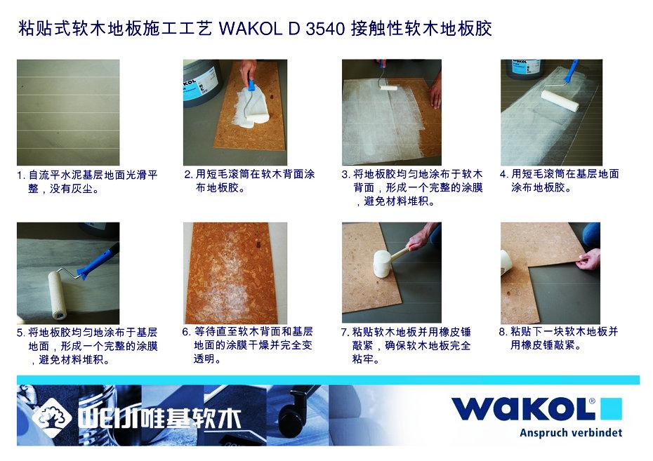 软木胶水如何施工