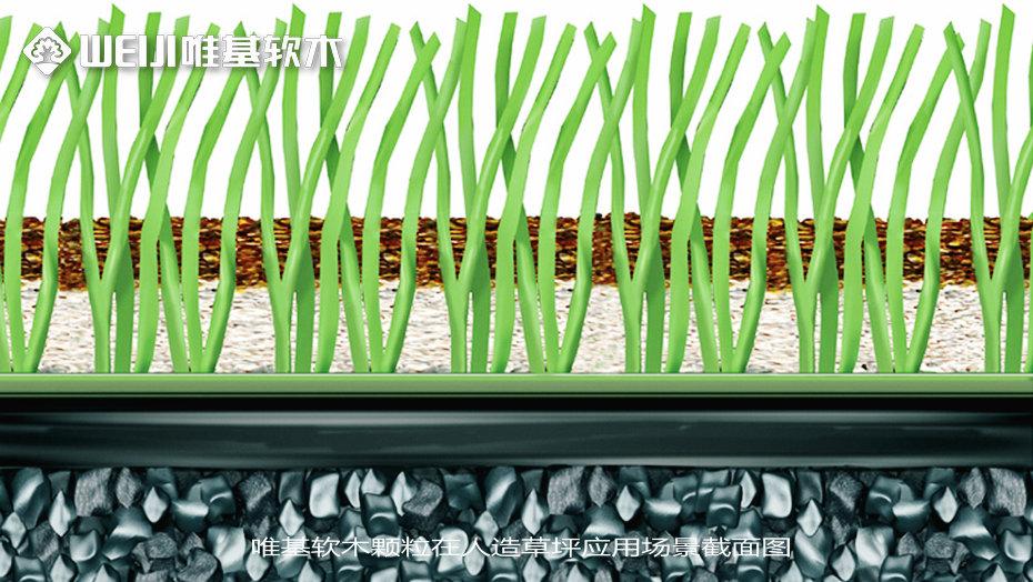 人造草坪软木颗粒