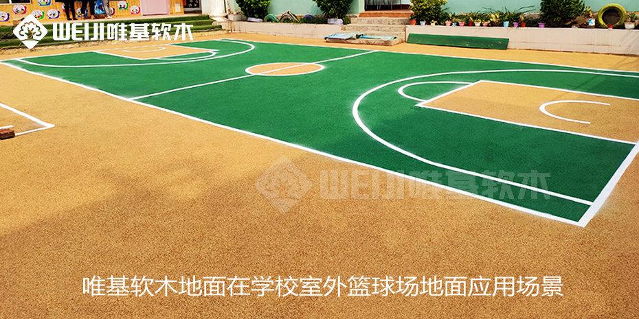 软木地面篮球场